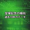 宝塚記念の傾向(2016年)|過去10年のデータを分析!