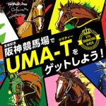 【宝塚記念イベント】歴代勝馬がデザインされたTシャツ、「UMA-T」が当たる!